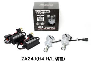 ZA24J(H4 H/L 切替)