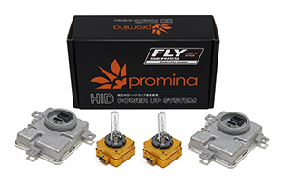 promina HID Power Up System FLY シリーズ